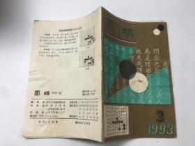 围棋 1993 3