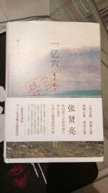 张贤亮集:一亿六 张贤亮 著 北京十月文艺出版社