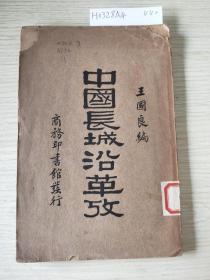 中国长城沿革考(王国良)