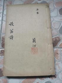 清刻本 《剑南诗钞》 杨大鹤 选  不分卷本 大开本 2厚册!