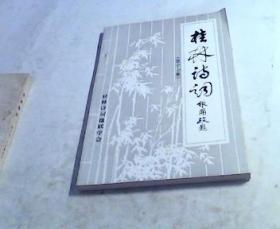 《桂林诗词》第十七集
