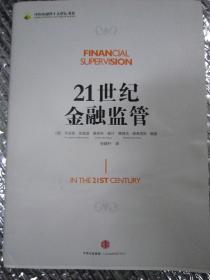 21世纪金融监管