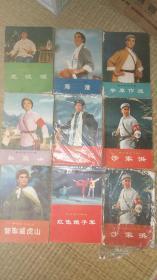 革命现代京剧