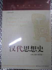 汉代思想史(修订增补第四版)