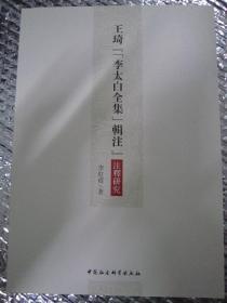王琦《<李太白全集>辑注》注释研究