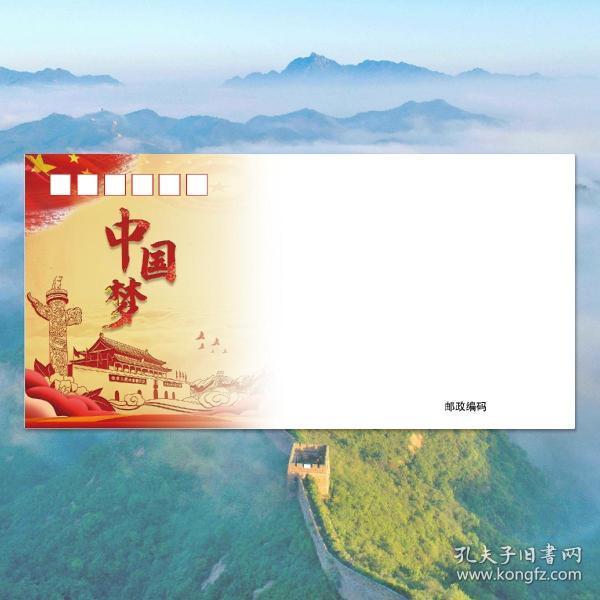 中国梦DL美术封,140克白卡纸集邮信封