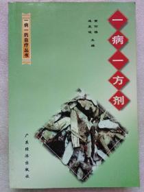 一病一药自疗丛书--一病一方剂--黄仰模 连至诚主编。广东经济出版社。1999年。1版1印