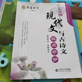 京师普教 本真语文 现代文与古诗文踩点夺分7年级