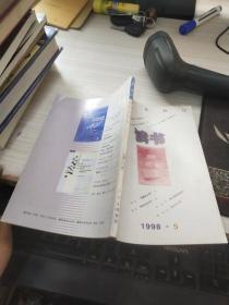 读书 1998 5