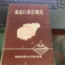 海南行政区概况