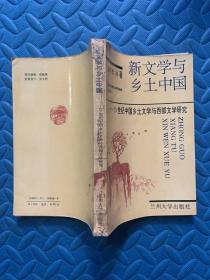 新文学与乡土中国:20世纪中国乡土文学与西部文学研究 签名本