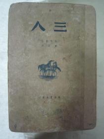 """极稀见民国初版一印""""精装本""""《三人》,高尔基 著;黄源 译,32开硬精装巨厚一册全。""""生活书店""""民国二十七年(1938)八月,初版一印刊行。版本极为罕见,品如图。"""