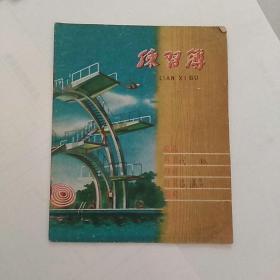 稀见〉早期学生练习簿,背面有金笔广告~上海金笔 英雄金笔~上海公私合营华孚金笔厂出品,