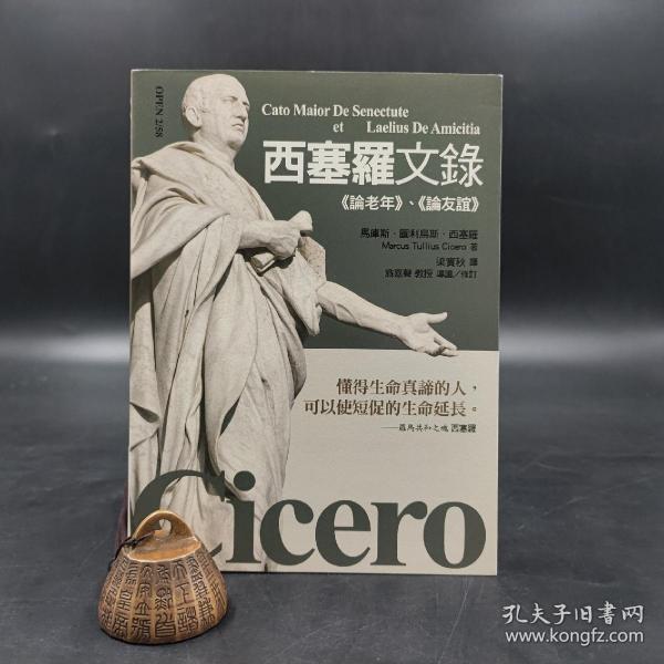 台湾商务版 西塞罗 著;梁实秋 译《西塞羅文錄》