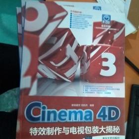 Cinema 4D特效制作与电视包装大揭秘