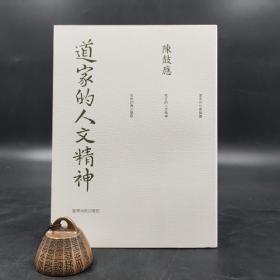 台湾商务版  陈鼓应《道家的人文精神》