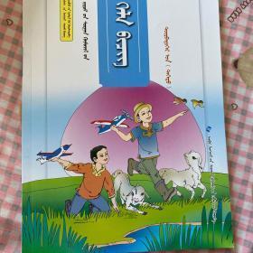 义务教育教科书 语文蒙文