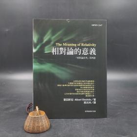 台湾商务版 爱因斯坦 著;郭兆林 译《相对论的意义》