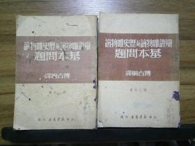 辩证唯物主义与历史唯物主义基本问题 (第一、二分册)【1949年再版 山东新华书店出版】