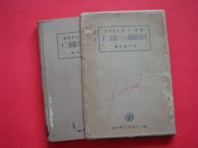 十二指肠..临床的应用(昭和十二年 南江堂)齐齐哈尔治安部病院旧藏