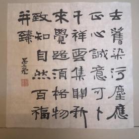 郑培亮老师书法