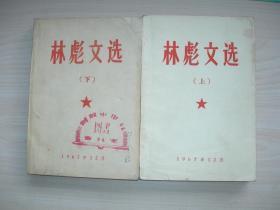 林彪文选  (上)(下)  1967年12月