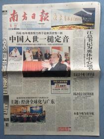 2001年11月11日中国入世一槌定音!