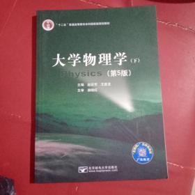 大学物理学(下册)第5版 北京邮电大学 9787563546589