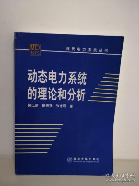 动态电力系统的理论与分析