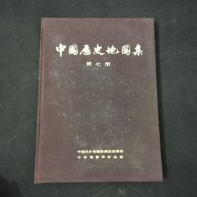中国历史地图集 第七册