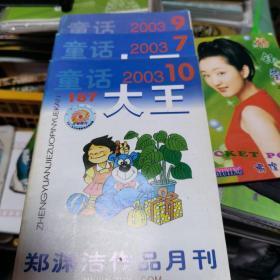 童话大王郑渊洁作品月刊