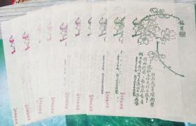 信笺纸十页(1)。