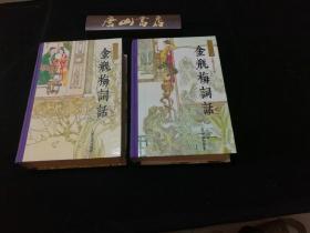 """中国古典文学名著:《金瓶梅》,精装本 私藏品佳,一版一印  本书特点:万历本文本,崇祯本插图,戴鸿森校点。毛泽东:""""《金瓶梅》是《红楼梦》的祖宗,没有《金瓶梅》就写不出《红楼梦》。"""