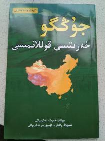 中国地图册 维吾尔文,维吾尔语,维吾,维文版,维吾尔文版,维吾尔语版