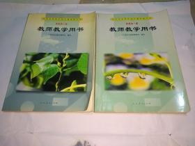 2000年代老教参:人教版初中物理全套2本教师教学用书 【01年】