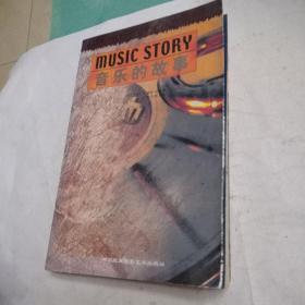 音乐的故事