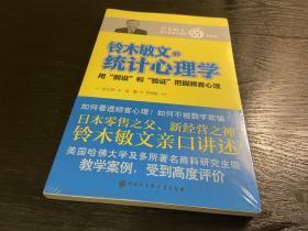 铃木敏文的统计心理学:用假设和验证把握顾客心理