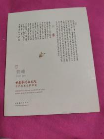 中国艺术研究院著名艺术家精品集·管峻