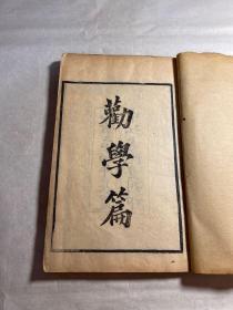 """清精刻本""""中江书院""""重刊,张之洞著《劝学篇内外篇》原装一厚册。"""