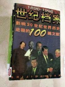 世纪档案(1997一版一印)影响20世纪世界历史进程的100篇文献1896-1996