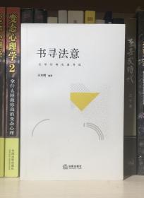 书寻法意:法学经典名著导读