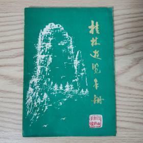桂林游览手册