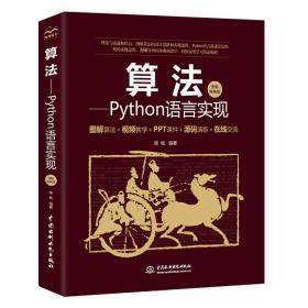算法——Python语言实现