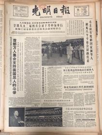 光明日报  1963年10月 11日  1*首度万人集会支持美国黑人的斗争。  2*毛主席等党和国家领导人接见八个专业会议的代表。  3*人大代表,河南省省长:嵇文甫逝世  20元