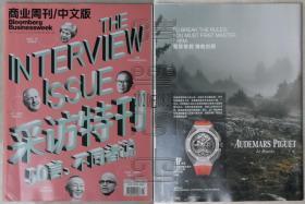 商业周刊·中文版2018年第21期-采访特刊:50言,不同者说