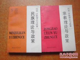 民族 宗教理论与政策(一)民族理论与政策、(二) 宗教理论与政策.  两册全. 合售