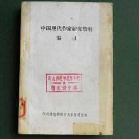 中国现代作家研究资料编目