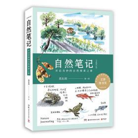自然笔记:开启奇妙的自然探索之旅(全新增订版)