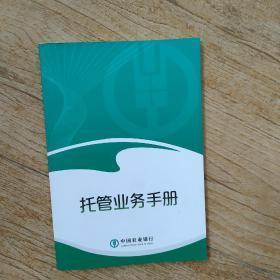 中国农业银行托管业务手册