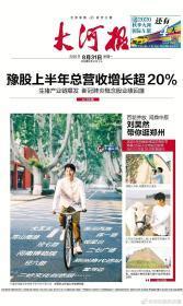 郑州版大河报2020年8月31